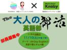 11月の英語部の活動日は、10日です!