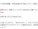"""Hiroさんpresents"""" 11月10日の大人の部活でのMasaさんの30分スピーチの内容を少しづつかいつまんでご披露します。"""""""